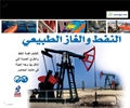 Oil and Natural Gas - Arabic