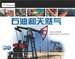 Oil and Natural Gas - Chinese