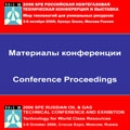 2006 Russian Oil & Gas Technical Conference & Exhibition